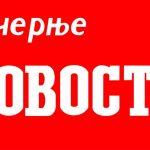 """Рођендан """"Новости"""""""